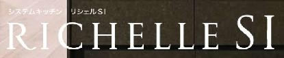 リシェルSI ロゴ