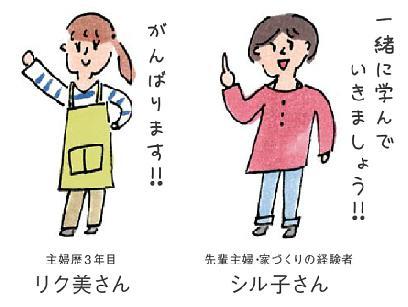 リク美さんとシル子さん