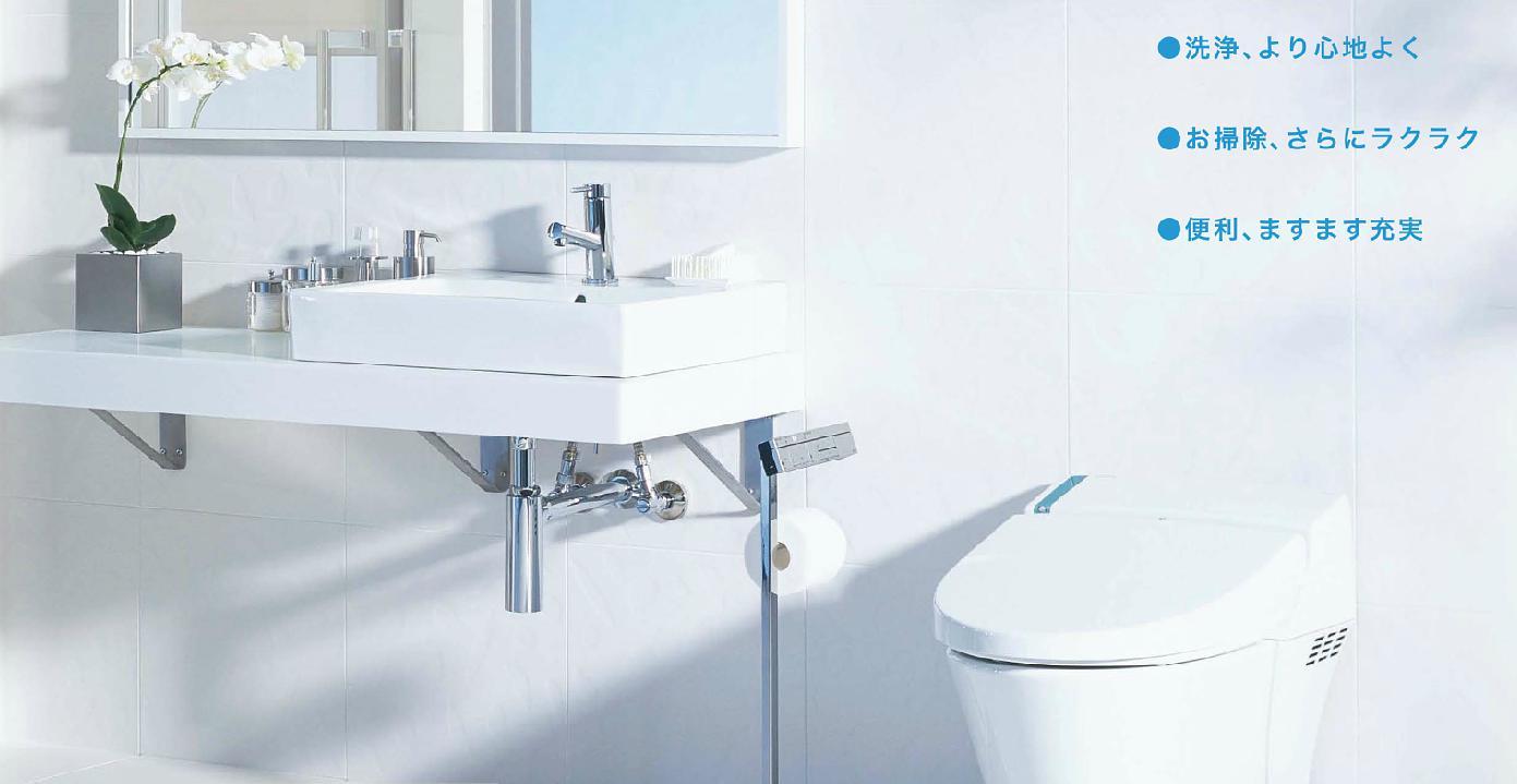 リフレッシュシャワートイレ