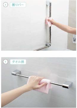 握りバー、タオル掛け掃除中