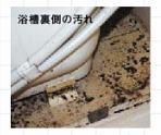 浴槽裏側の汚れ