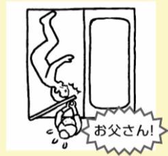 浴室で倒れてしまった絵